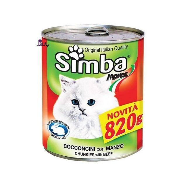 کنسرو گربه گوشت گاو سیمبا (820 گرم)